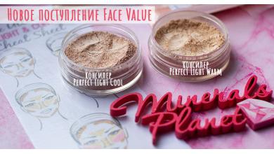 Новое поступление Face Value 24.09.2020