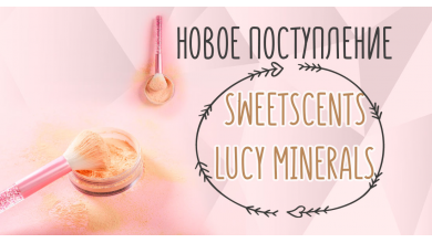 Новое поступление Sweetscents и Lucy Minerals 01.01.2020