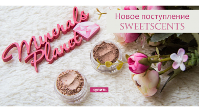 Новое поступление Sweetscents 18.04.2021