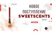 Новое поступление минеральной косметики Sweetscents 17.05.2021