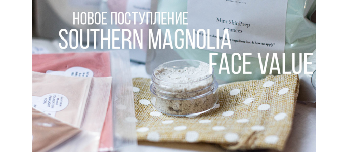 Новое поступление Southern Magnolia + Face Value