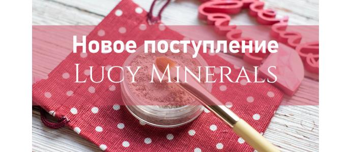 Новое поступление Lucy Minerals 12.08.21
