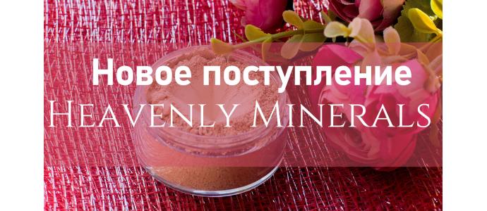 Новое поступление Heavenly Minerals 12.08.21