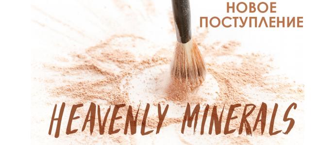 Новое поступление Heavenly Minerals 14.10.2021