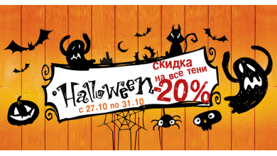 Halloween! Скидка 20% на все тени