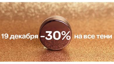 Скидка 30% на все тени