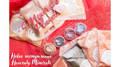 Новое поступление Heavenly Minerals 12.08