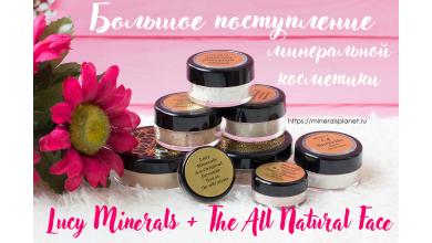 Большое поступление Lucy Minerals + The All Natural Face