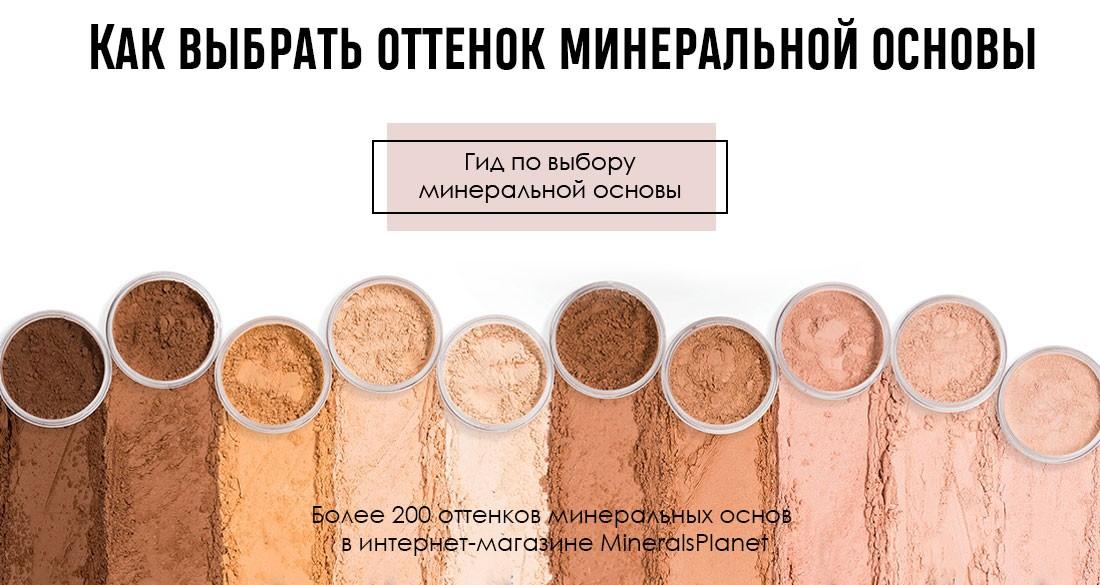 Гид по выбору оттенка минеральной пудры