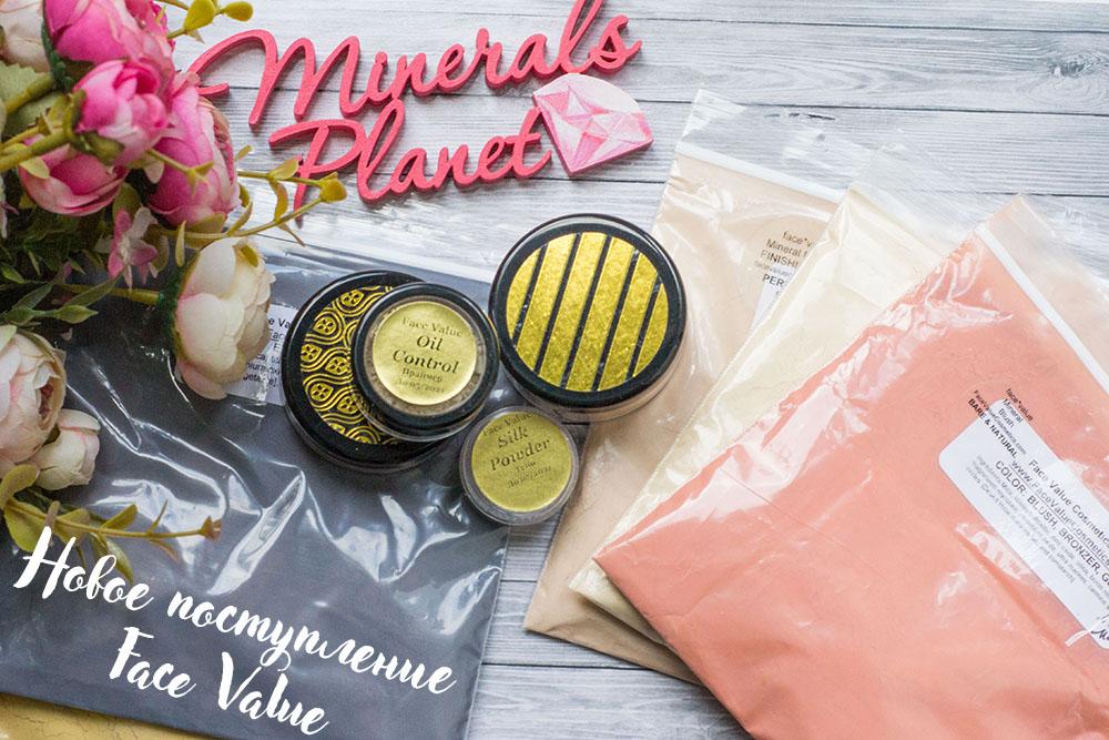 Натуральная минеральная косметика face value cosmetics