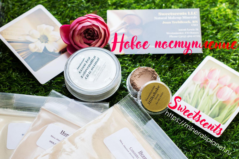 Новое поступление минеральной косметики Sweetscents 28.06.2018