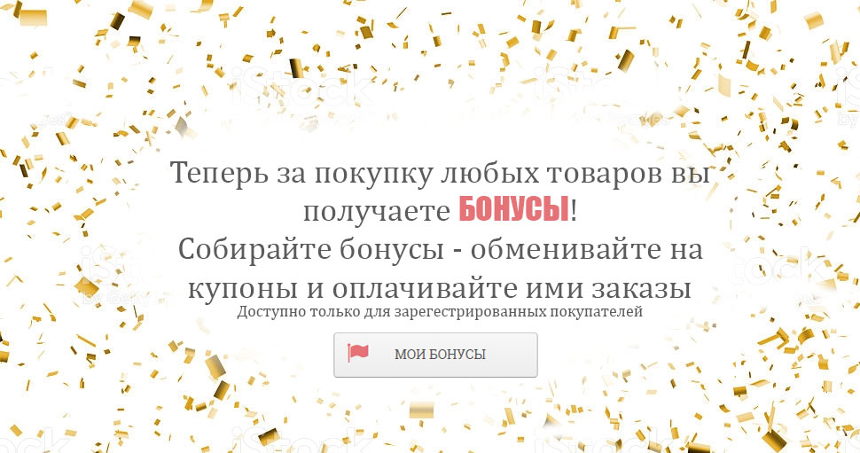 Бонусы в интернет-магазине MineralsPlanet